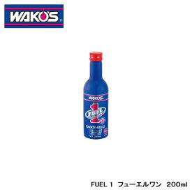 【WAKO'S/ワコーズ】 FUEL 1 フューエルワン 200ml 品番:F101