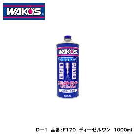 【WAKO'S/ワコーズ】 D-1 ディーゼルワン 1000ml 品番:F170