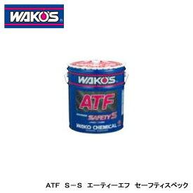 【WAKO'S/ワコーズ】 ATF S-S エーティーエフ セーフティスペック 品番:G856