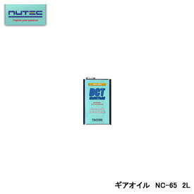 【NUTEC】ニューテック・ギアオイル NC-652L