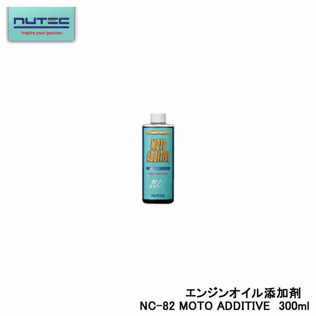 【NUTEC】ニューテック・エンジンオイル添加剤 NC-82 MOTO ADDITIVE 300ml 車 オイル バイク ニューテックオイル エンジン
