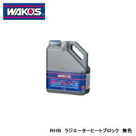【WAKO'S/ワコーズ】 RHB ラジエーターヒートブロック 無色 2L 品番:R500