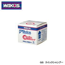 【WAKO'S/ワコーズ】 QS クイックシャンプー 品番:W400