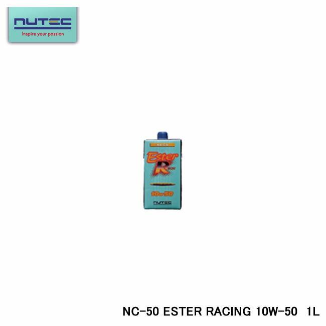 【NUTEC】ニューテック・エンジンオイル NC-50 ESTER RACING 10W-50 1L 車 オイル バイク ニューテックオイル エンジン