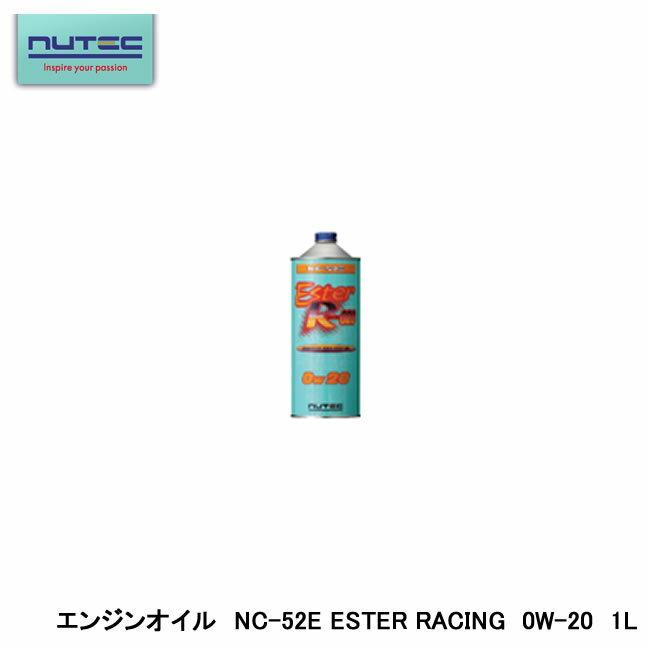 【NUTEC】ニューテック・エンジンオイル NC-52 ESTER RACING 0W-20 1L車 オイル バイク ニューテックオイル エンジン