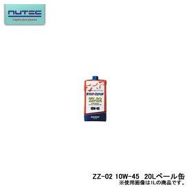 【NUTEC/ニューテック】 エンジンオイル ZZ-02 10W-45 20Lペール缶