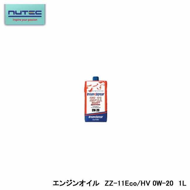 【NUTEC】ニューテック・エンジンオイル ZZ-11Eco/HV 0W-20 1L 車 オイル バイク ニューテックオイル エンジン