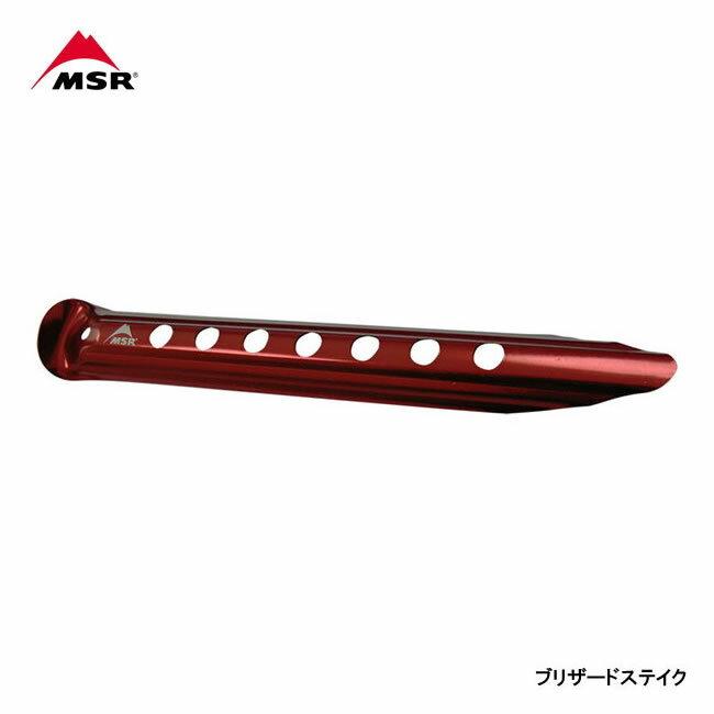 【MSR/エムエスアール】 ブリザードステイク 品番:37810
