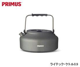 【IWATANI-PRIMUS/イワタニプリムス】 ライテック・ケトル0.9L  品番:P-731701