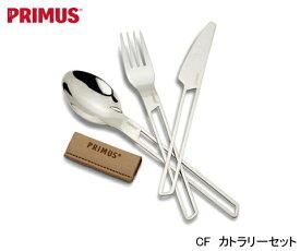 【IWATANI-PRIMUS/イワタニプリムス】 キャンプファイア カトラリーセット 品番:P-C738017
