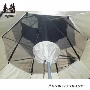 【ogawa/オガワ】 ピルツ15 T/C フルインナー 品番:3572