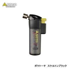 【新富士バーナー】 ポケトーチ スケルトンブラック 品番:PT-14SBCR