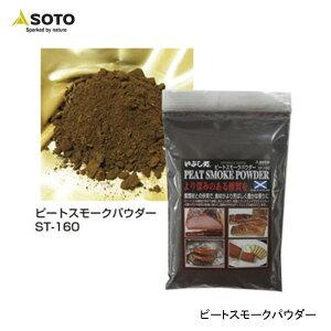 【新富士バーナー】 ピートスモークパウダー 品番:st-160