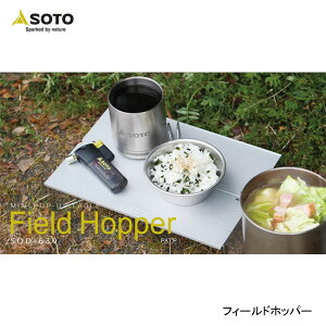 【新富士バーナー】 フィールドホッパー 品番:st-630