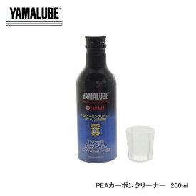 「YAMAHA」【YAMALUBE/ヤマルーブ】 PEAカーボンクリーナー(ガソリン添加剤) 200ml 品番:90793-38040