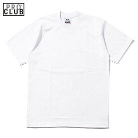 【メール便対応】PRO CLUB PLAIN Tシャツ HEAVY WEIGHT ヘビーウェイト【WHITE】(M・L・XL)(通販 メンズ 半袖 S/S 無地 プロクラブ プレーンTシャツ ホワイト 白)