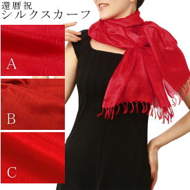 還暦祝いスカーフ 赤 地紋:ペイズリー柄 シルクスカーフ