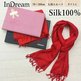 還暦祝い 女性 赤 スカーフ シルク 大判 母 クリスマス ギフト 誕生日 プレゼント スカーフ レディース ペイズリー お祝い 旅行 春夏 秋冬 scarf paisley silk red