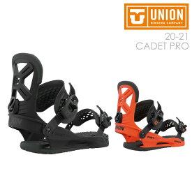 UNION BINDING ユニオン CADET PRO キャデットプロ キッズ 20-21 スノーボード ビンディング バインディング BLACK UNION ORANGE