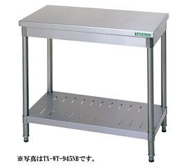 厨房 用品 作業台 業務用 タニコー 組み立て式 バックガード なし TX-WT-7545NB