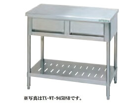 厨房 用品 作業台 引出付 業務用 タニコー 組み立て式 バックガード なし TX-WT-945DNB