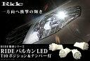 【メール便対応】RIDE バルカンLED ポジション球&ナンバー灯 4個セット