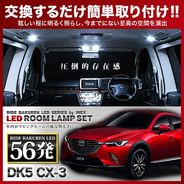 【簡単取付】DK5 CX-3(CX3) [H27.2〜]RIDE爆連 LED ルームランプ セット【FLUX LED 56発4点セット】室内灯/電球/バルブ/省エネ/長寿命【あす楽対応_近畿】【RCP】