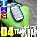 バイク用 タンクバッグ 品番D4 スマホバッグ Lサイズ 6インチ以下 マグネット取付タイプ iPhone Androidスマートフォンケース スマホホルダー ...