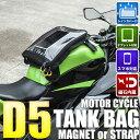 バイク用 タンクバッグ 品番D5 タブレットバッグ マップバッグ マグネット取付タイプ ストラップ取付可タブレットホルダー BIKE 単車 モーターサイクル 磁...