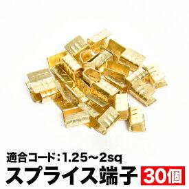 品番EL03 スプライス端子 1.25sq -2sq 30個セット