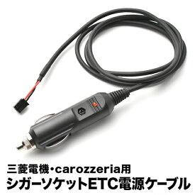 三菱電機・carozzeria カロッツェリア用 シガーソケットETC電源ケーブル