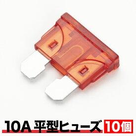 品番EL10 平型 ヒューズ 10A 10個セット