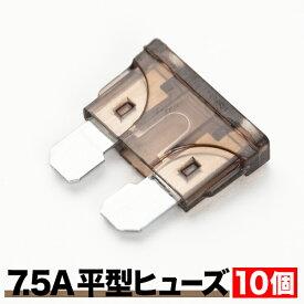 品番EL14 平型 ヒューズ 7.5A 10個セット