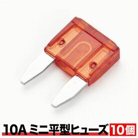 品番EL15 ミニ平型 ヒューズ 10A 10個セット