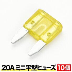 品番EL17 ミニ平型 ヒューズ 20A 10個セット