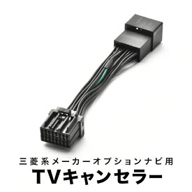 テレビキャンセラー TV テレビキット CU2W/4W/5W エアトレック H16.1-H17.10