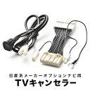 テレビキャンセラー TVキャンセラー テレビキット Y51/HY51 フーガ フーガハイブリッド H21.12-H27.1