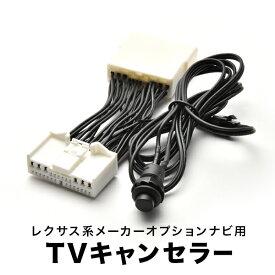 テレビキャンセラー TVキャンセラー テレビキット ZWA10 レクサス CT200h H23.1〜H24.8