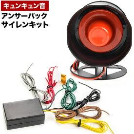アンサーバック サイレンスピーカー + コントローラーセット キュンキュン音 キーレス サウンド 12V汎用