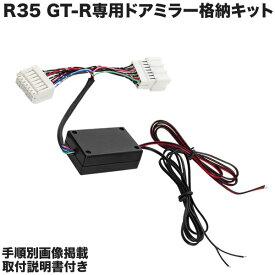 日産 R35 GT-R (GTR) 専用 ドアミラー 自動格納キット ドアロック連動 オートドアミラー開閉キット