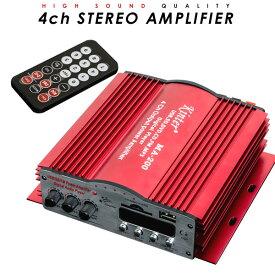 高性能 高音質 パワーアンプ MA-200 最大120W 30W×4ch 12V仕様 カーステレオ カーオーディオ リモコン付き USBメモリー SDカード対応