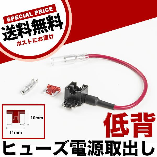 品番:FS3 低背 平型 ヒューズ電源取り出し配線 12V24V兼用 10A ヒューズ付き