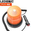 品番PAT05 LED 回転灯 60発 アンバー発光 警告灯 誘導灯 パトランプ パトライト 2パターン点灯 12V/24V兼用 マグネッ…