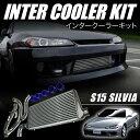 S15 シルビア SILVIA [H11.1〜H14.8]インタークーラーキット SR20DET【送料無料】【あす楽対応_】