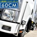 バンパーポール 旗棒 汎用 60cm 2本セット トラック ダンプ デコトラ 大型車 コーナーポール フラッグポール 品番:HTA…