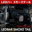 【簡単取付】JB23W ジムニー後期 [H17.10〜]【スモーク】LEDバー LEDテールランプ【ウインカー+ブレーキをLED化!】…