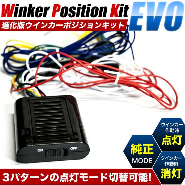 ZGE20系WISH(ウィッシュ) 進化版ウインカーポジションキット 3モードタイプウイポジ ウィンカー 常時点灯 消灯 ポジション連動 スモールランプ 車幅灯 車部品 カスタマイズ