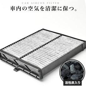 送料無料! マツダ DJ系 デミオ H26.9- 車用 エアコンフィルター 活性炭入 014535-3700
