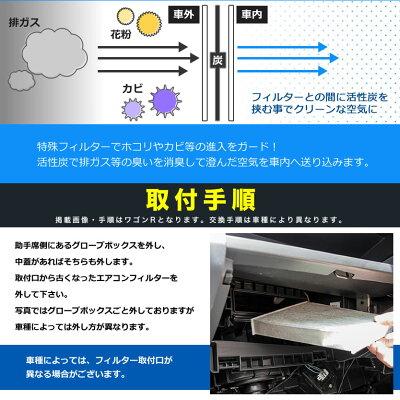 送料無料!ダイハツLA350・LA360ミラe:SH29.5-車用エアコンフィルター活性炭入014535-1660