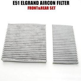 送料無料! 日産 E51 エルグランド 前後セット H14.5-H22.8 車用 エアコンフィルター 活性炭入 ★014535-0990(フロント)/2200(リア)